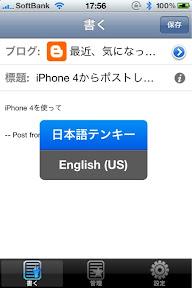 iPhone 4からポストしてみる