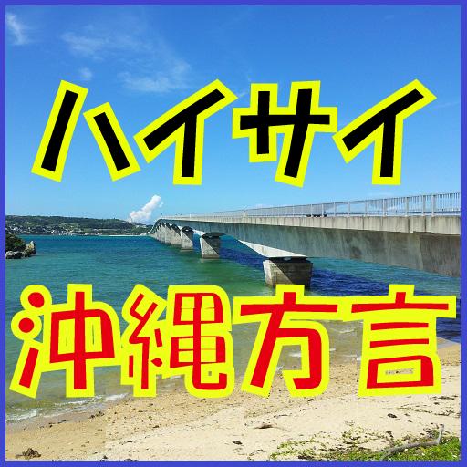 旅游のハイサイ沖縄方言 LOGO-記事Game