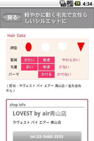 恋を呼び込む!ボブ&ショートヘアカタログ【Lite版】 - screenshot