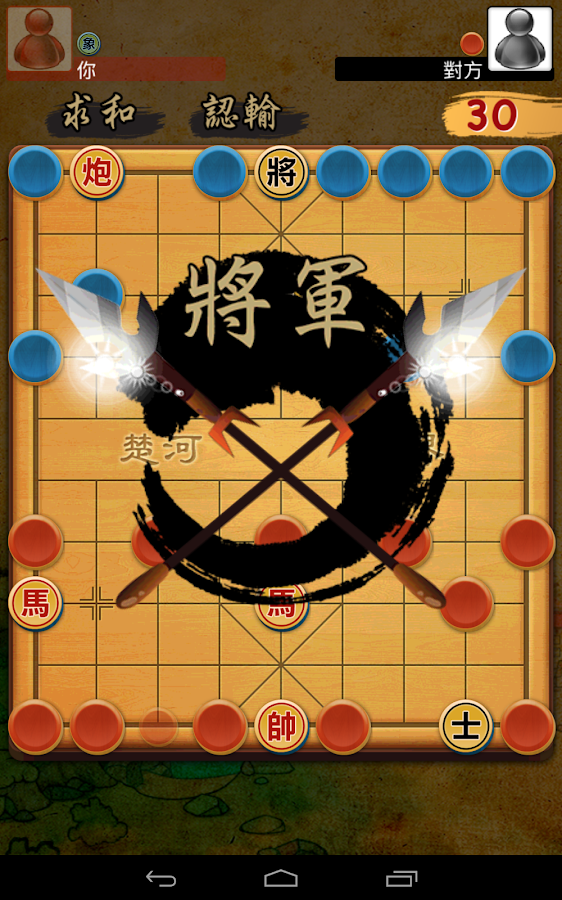 揭棋Online - 暗象棋- screenshot
