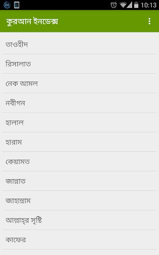 Quran Index কুরআন ইনডেক্স Beta