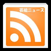 芸能/エンタメ ニュース