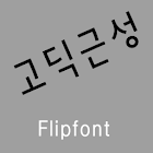 GFSpirit Korean Flipfont icon