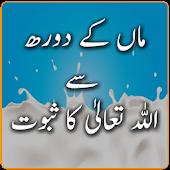 Maa k Dood s saboot e Allah