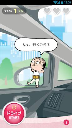 車の妖精 ドライブおやじのおすすめ画像3