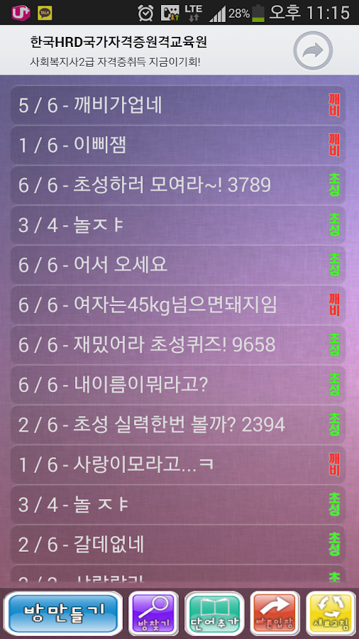 초성Quiz온라인 - screenshot