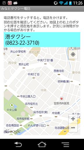 みなとタクシー電話