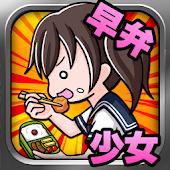 Lunch Box Girl