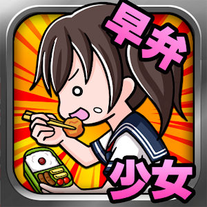 Lunch Box Girl for PC and MAC