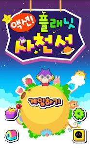 액션플래닛 사천성 - screenshot thumbnail