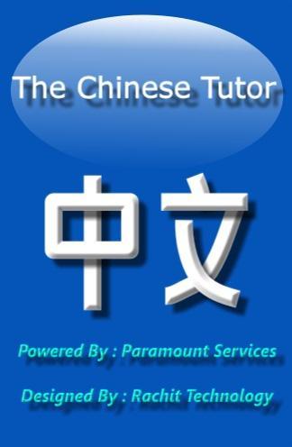 The Chinese Tutor
