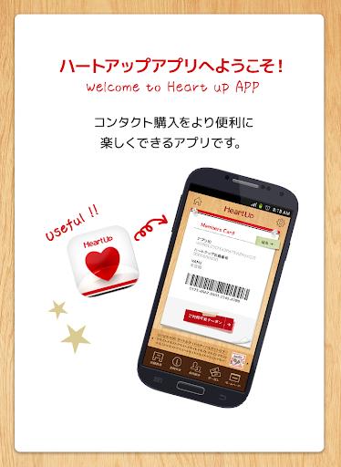 ハートアップ 公式アプリ