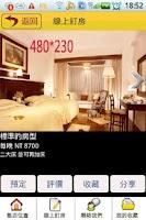 Screenshot of 飯店APP應用
