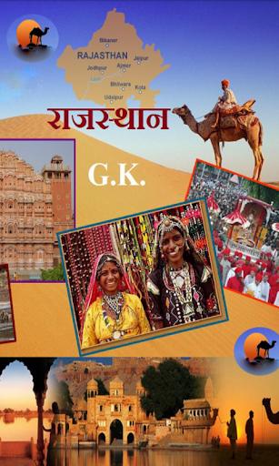 玩教育App|Rajasthan GK免費|APP試玩