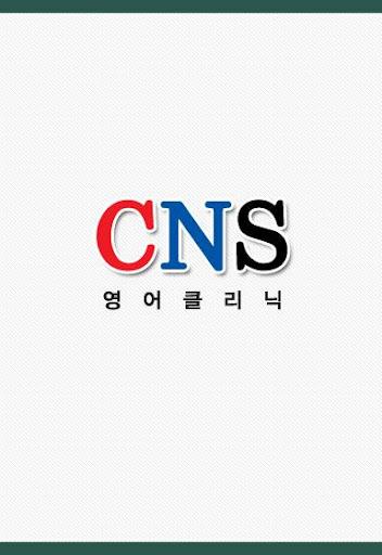 CNS영어클리닉