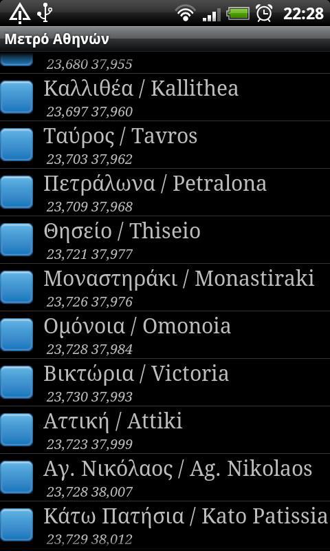Athens Metro (Μετρό Αθηνών) - screenshot
