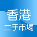 香港二手市場 Hong Kong Second Hand icon