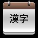 JLPT Kanji Teacher (No ads) icon