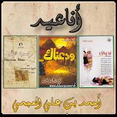 أناشيد | أحمد العجمي | Mp3