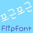 MDCozycozy  Korean Flipfont icon