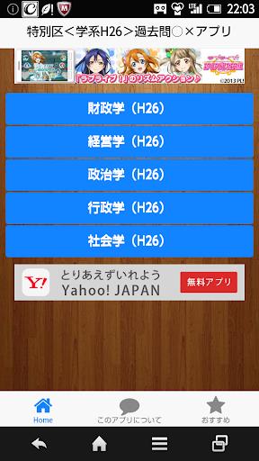 特別区<学系H26>1問1答○×アプリ