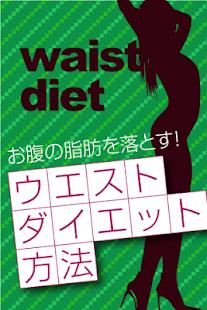 お腹の脂肪を落とすダイエット方法!ウエスト引き締めに効果的