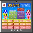 五十音練習簿 icon