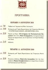 ΘΕΟΜΗΤΟΡΙΚΑ_2010_01a