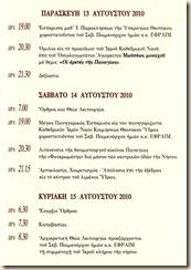 ΘΕΟΜΗΤΟΡΙΚΑ_2010_02a