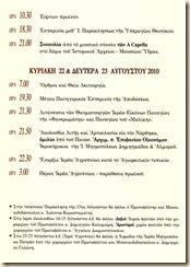 ΘΕΟΜΗΤΟΡΙΚΑ_2010_03a