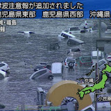 "RESTRICTED TO EDITORIAL USE - MANDATORY CREDIT  "" AFP PHOTO / HO / NHK""  -  NO MARKETING NO ADVERTISING CAMPAIGNS - DISTRIBUTED AS A SERVICE TO CLIENTS A screen grab taken from news footage by Japanese Government broadcaster NHK on March 11, 2011 shows cars on a flooded street following an earthquake-triggered tsumani in Miyagi prefecture. A massive 8.8-magnitude earthquake shook Japan, unleashing a powerful tsunami that sent ships crashing into the shore and carried cars through the streets of coastal towns.        JAPAN OUT        AFP PHOTO / HO / NHK"