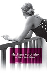 «Matthew and Shirley»