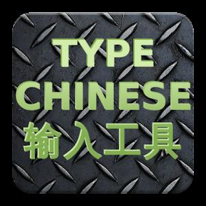 Type Chinese 输入工具 通訊 App LOGO-APP試玩