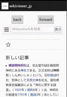WikiViewer_jp - screenshot thumbnail