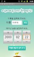 Screenshot of 미래 배우자 위치보기