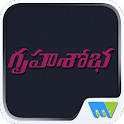 Grihashobha - Telugu