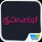 Grihashobha - Telugu icon