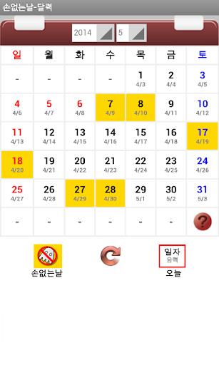 Crash of ghost Calendar