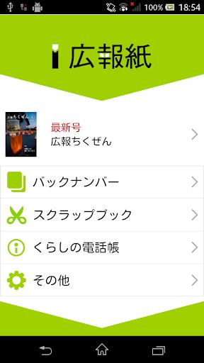 無料书籍Appのi広報紙|記事Game