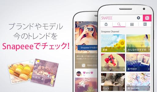 無料摄影AppのSnapeee デコやファッション・コスメ情報がいっぱい♥|記事Game