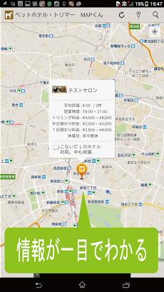 安心ペットさん専用ホテル情報 MAPさんのおすすめ画像4