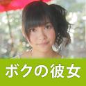 AKB48RinoSashiharaMyGirlfriend logo