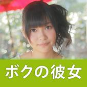 AKB48RinoSashiharaMyGirlfriend