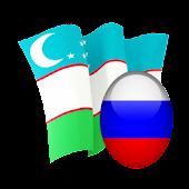 Русско узбекский словарь