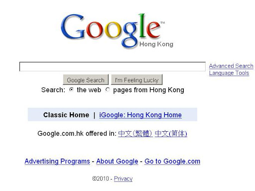 Google china Censorship Hong Kong Redirection google.com.hk image