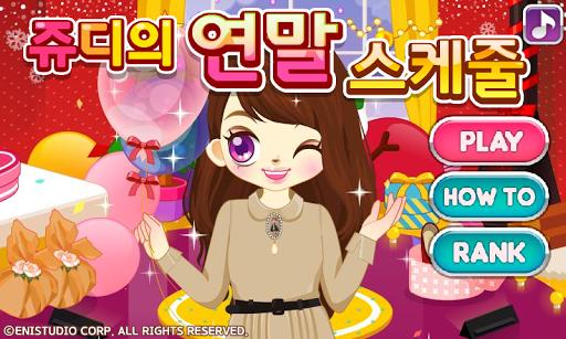 쥬디의 연말 스케줄 - 어린 여자 아이 옷입히기 게임