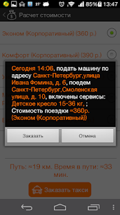 К вам такси - Клиент- screenshot thumbnail