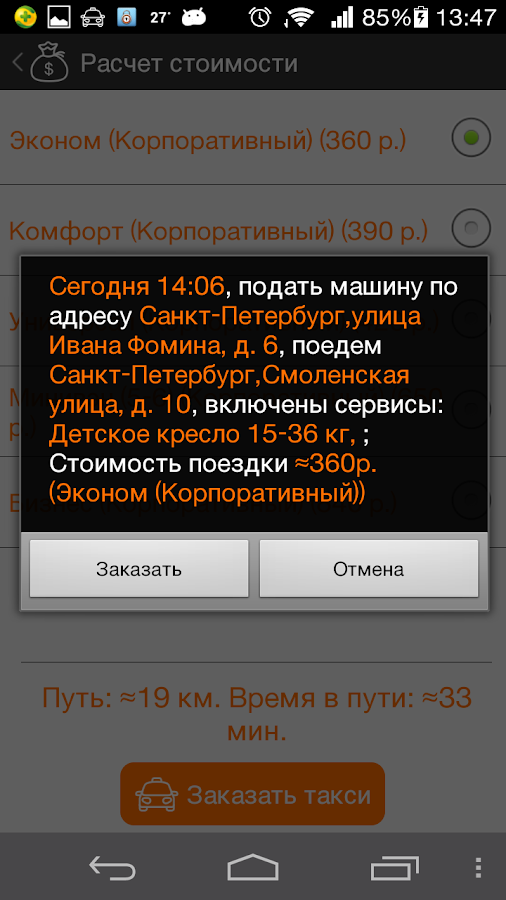 К вам такси - Клиент- screenshot