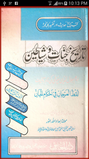 Tareekh Jinnat-o-Shayateen