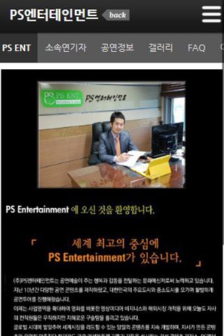 【免費娛樂App】PS 엔터테인먼트 <PS ENT>-APP點子